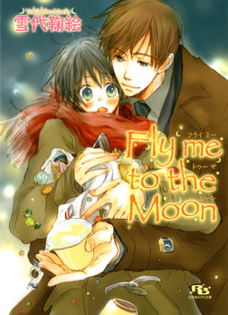 Fly me to the Moon-電子書籍