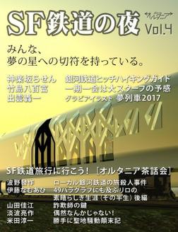 SF雑誌オルタニア vol.4 [SF鉄道の夜]edited by Junichi YONETA-電子書籍