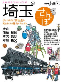 埼玉さんぽ-電子書籍