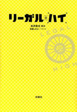 リーガル・ハイ-電子書籍