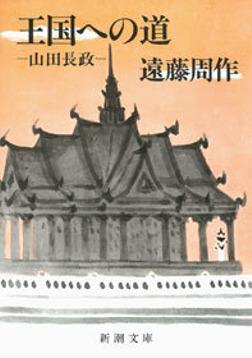 王国への道―山田長政―-電子書籍