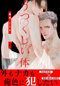 うつくしい体(6)-電子書籍