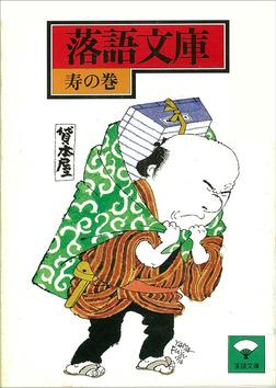 落語文庫(12) 寿の巻-電子書籍