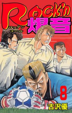 Rock'n爆音8-電子書籍