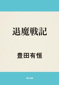 退魔戦記-電子書籍