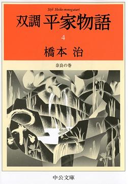 双調平家物語4 奈良の巻-電子書籍