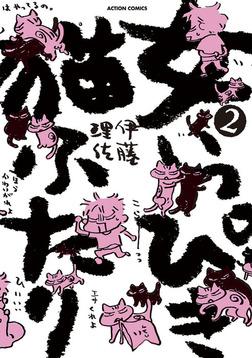 女いっぴき猫ふたり / 2-電子書籍