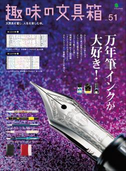 趣味の文具箱 Vol.51-電子書籍