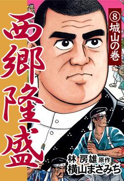 西郷隆盛(8) 城山の巻-電子書籍