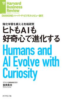 ヒトもAIも好奇心で進化する-電子書籍
