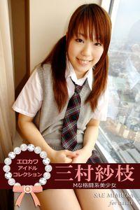 エロカワアイドルコレクション 三村紗枝 Mな格闘系美少女
