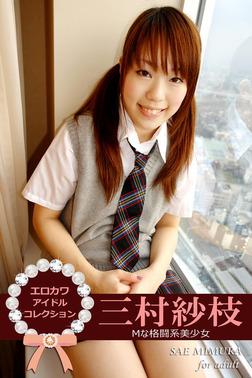 エロカワアイドルコレクション 三村紗枝 Mな格闘系美少女-電子書籍
