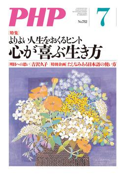 月刊誌PHP 2013年7月号-電子書籍
