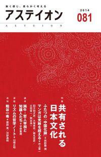アステイオン(81)【特集】共有される日本文化