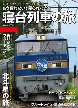 もう乗れない!見られない!寝台列車の旅-電子書籍