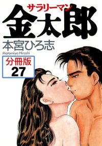 サラリーマン金太郎【分冊版】 27