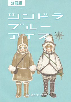 【分冊版】ツンドラ ブルーアイス(上)-電子書籍