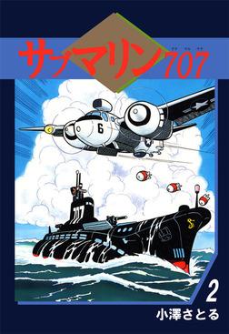 サブマリン707 2-電子書籍