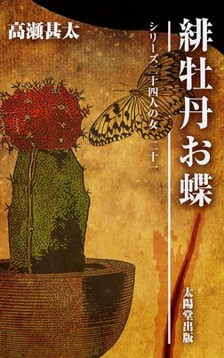 シリーズ二十四人の女 二十一 緋牡丹お蝶-電子書籍