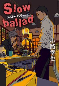 スローバラード Slow ballad