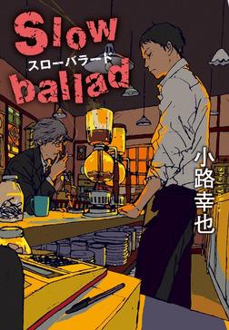 スローバラード Slow ballad-電子書籍