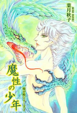 緑の瞳シリーズ3:魔性の少年-電子書籍