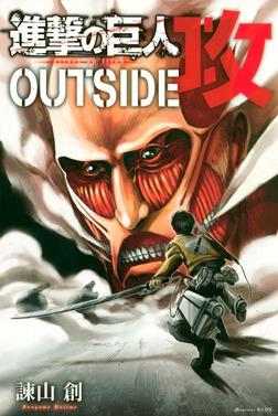 進撃の巨人 OUTSIDE 攻(1)-電子書籍
