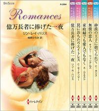 ハーレクイン・ロマンスセット 5