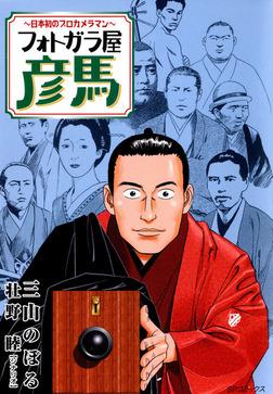 フォトガラ屋彦馬~日本初のプロカメラマン~ 2巻-電子書籍