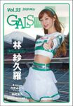 GALS PARADISE plus Vol.33 2018 May