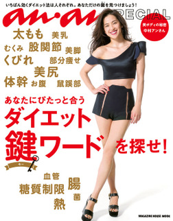 anan SPECIAL あなたにぴたっと合うダイエット鍵ワードを探せ!-電子書籍