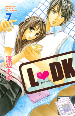 L・DK(7)-電子書籍