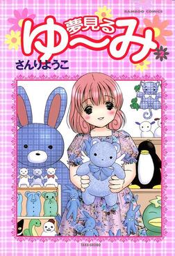 夢見るゆ~み (2)-電子書籍