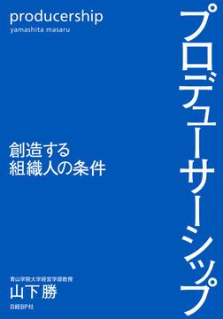 プロデューサーシップ 創造する組織人の条件-電子書籍