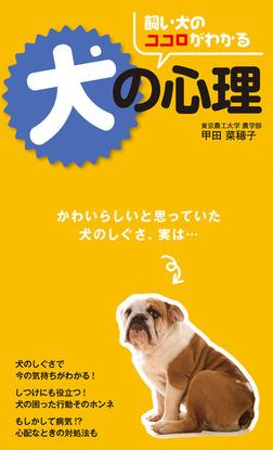 飼い犬のココロがわかる 犬の心理-電子書籍