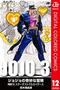 ジョジョの奇妙な冒険 第3部 カラー版 12-電子書籍