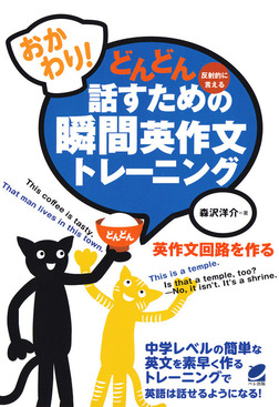 おかわり! どんどん話すための瞬間英作文トレーニング(CDなしバージョン)-電子書籍