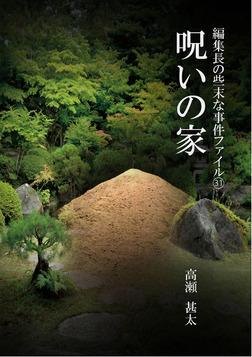 編集長の些末な事件ファイル31 呪いの家-電子書籍