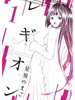 レギオン【分冊版】1話-電子書籍