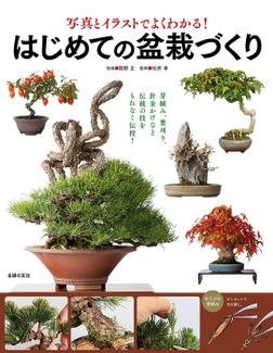 はじめての盆栽づくり-電子書籍