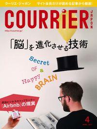 COURRiER Japon (クーリエジャポン)[電子書籍パッケージ版] 2017年 4月号
