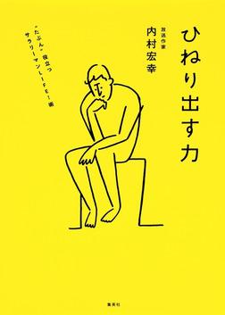 """ひねり出す力 """"たぶん""""役立つサラリーマンLIFE!術-電子書籍"""