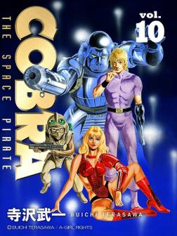 COBRA 10-電子書籍