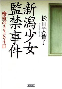 新潟少女監禁事件 密室の3364日-電子書籍