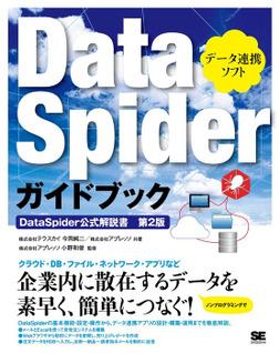 DataSpiderガイドブック-電子書籍