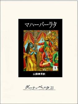 マハーバーラタ 第一巻-電子書籍