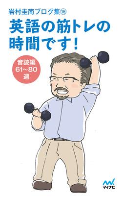 岩村圭南ブログ集16 英語の筋トレの時間です! 音読編61~80週-電子書籍