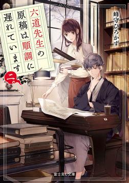 六道先生の原稿は順調に遅れています 二-電子書籍