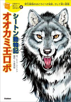 シートン動物記「オオカミ王ロボ」-電子書籍