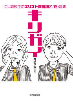 キリガイ ICU高校生のキリスト教概論名(迷)言集-電子書籍